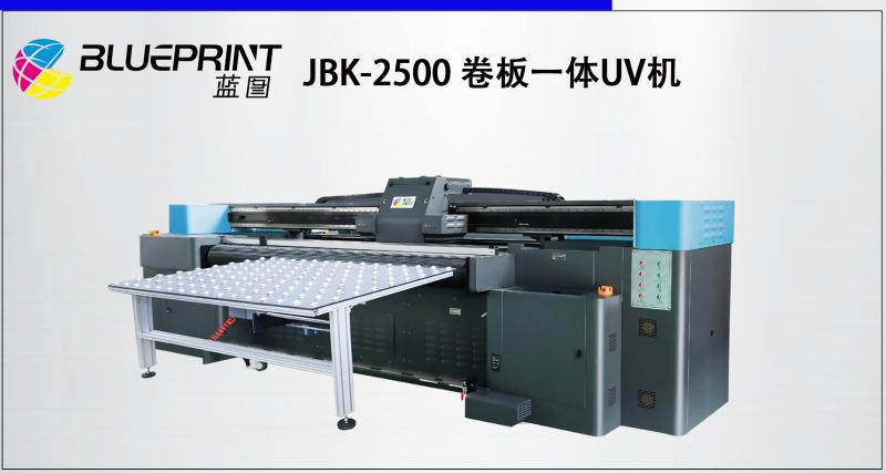 蓝图JBK-2500 uv卷板一体机