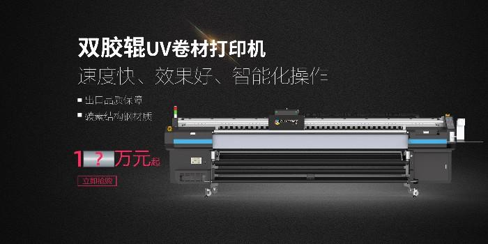【蓝图uv机】 F-3200 UV卷材打印机,物超所值