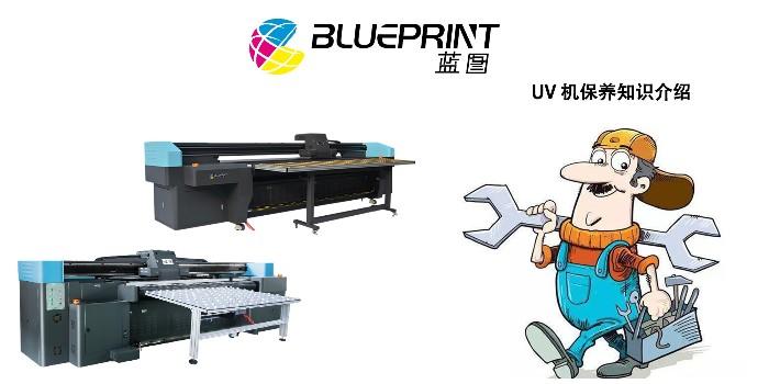 用了五年的UV机仍能完美打印!他是怎么做到的?--【蓝图uv机】