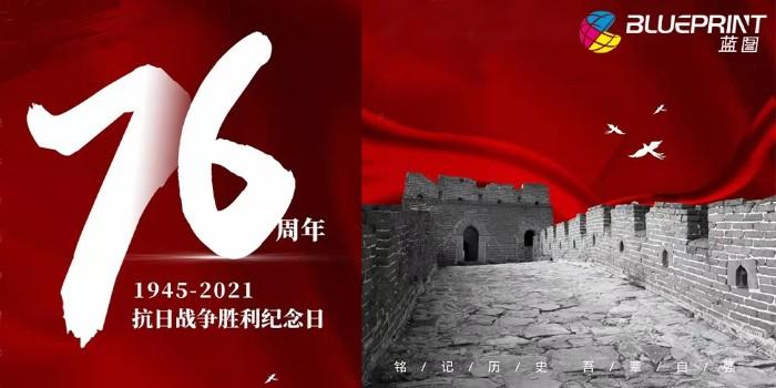 蓝图数码庆祝中国抗日战争胜利76周年