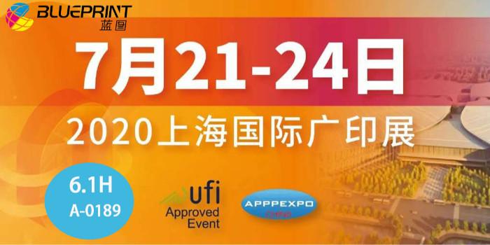 蓝图邀您莅临2020年第28届上海国际广告技术设备展览会