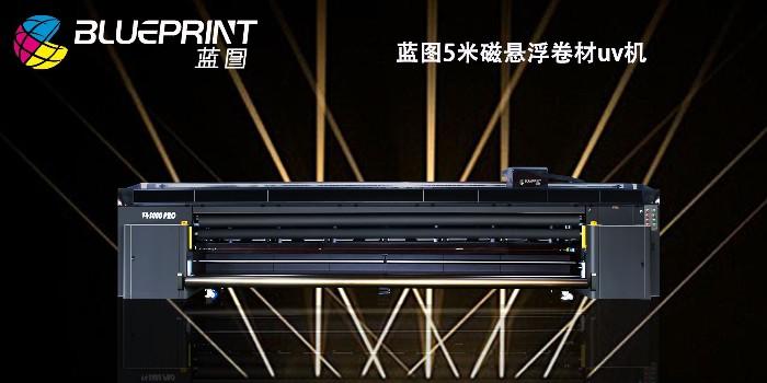 5米uv卷材机的优势-【蓝图uv机】