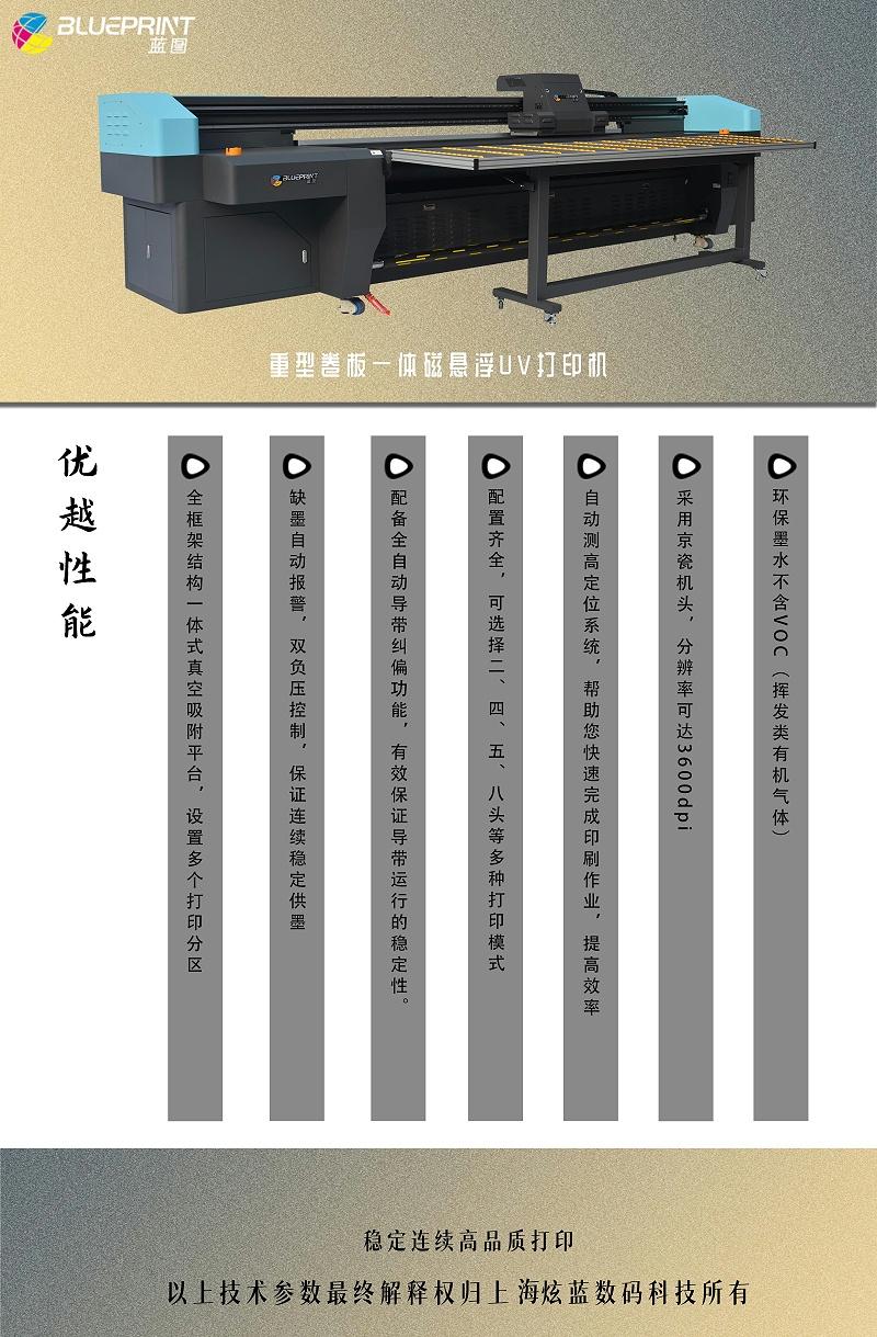 3.2米UV卷板一体机