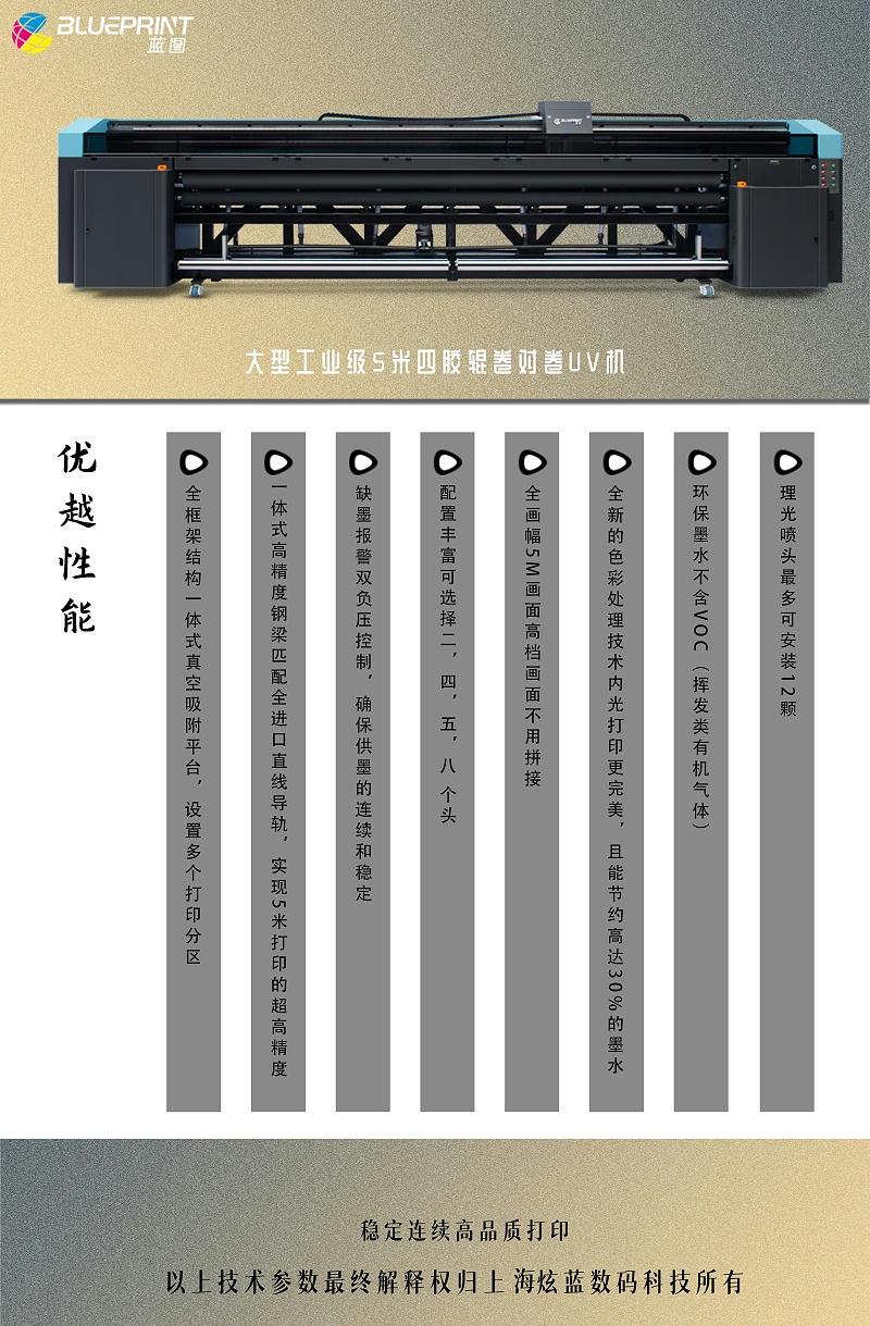 5米uv卷材打印机