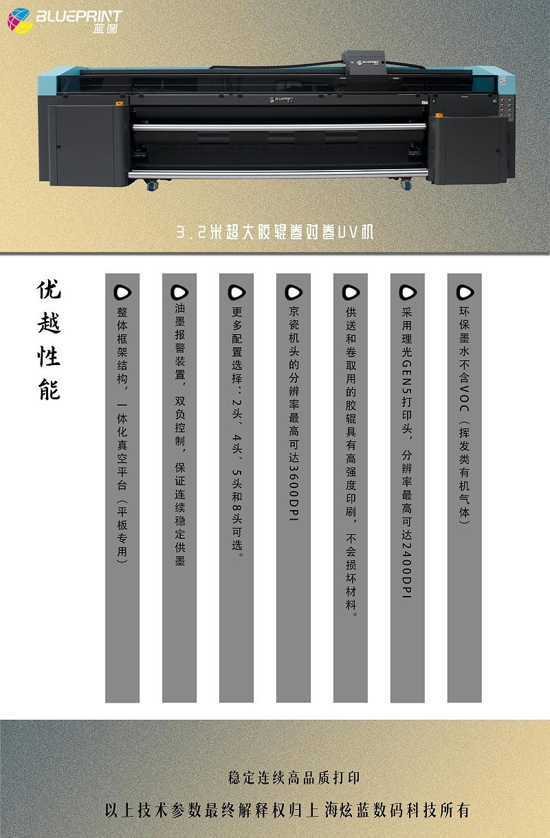 3.2米UV卷材机