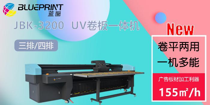 中铁卷帘打印机,高速度,高精度-【蓝图uv机】