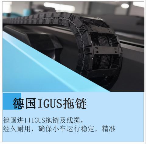 蓝图UV打印机,德国IGUS拖链