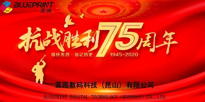 纪念中国人民抗日战争胜利75周年--【蓝图uv机】