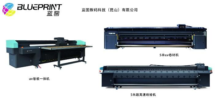 蓝图数码,uv打印机厂家