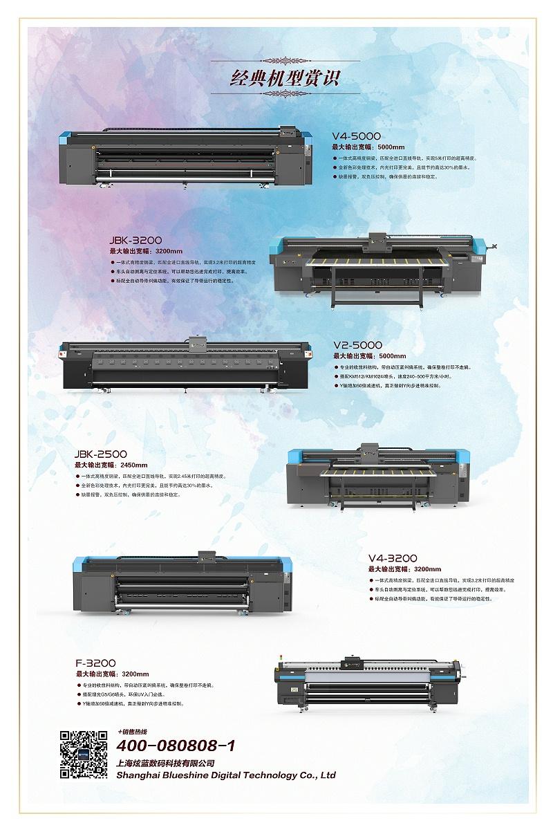 蓝图uv打印机厂家