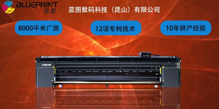 UV卷材打印机十强品牌-【蓝图数码】