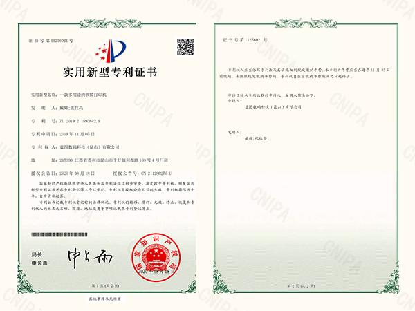 蓝图数码专利证书3