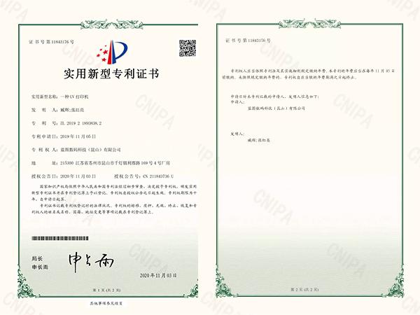 蓝图数码专利证书7