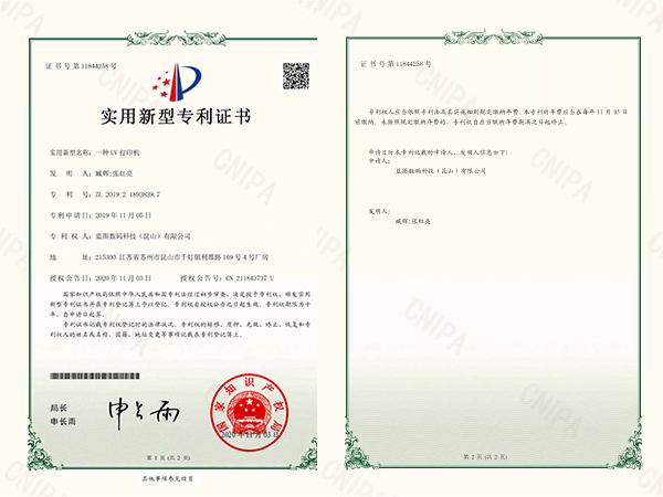 蓝图数码专利证书8