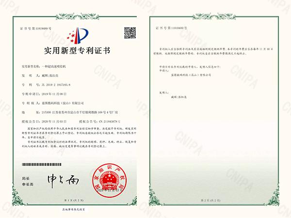 蓝图数码专利证书12