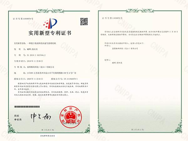 蓝图数码专利证书11