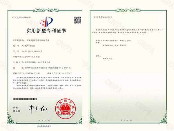 蓝图数码专利证书1