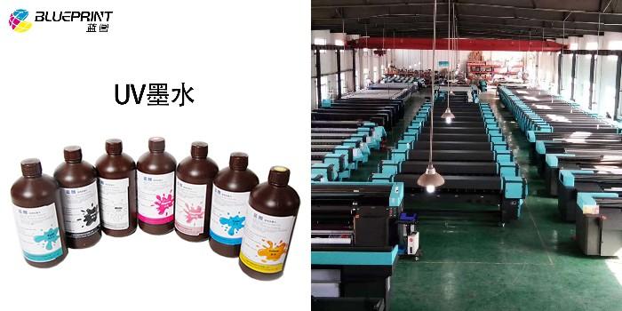 UV打印机常用的UV墨水简析-【蓝图数码】