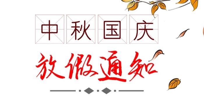 蓝图数码中秋国庆放假安排