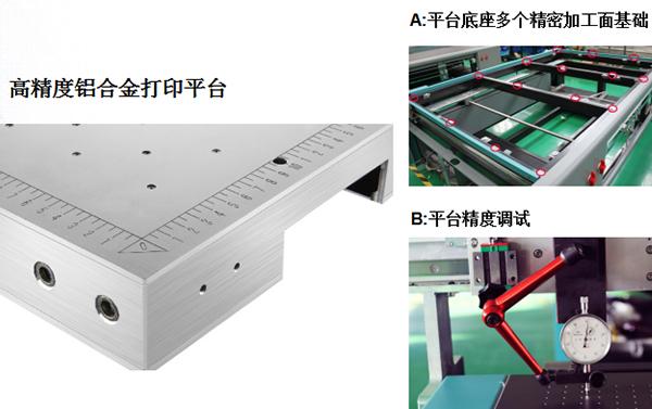 蓝图JBK-3200打印平台