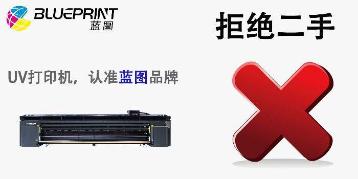 购买二手uv打印机的四个弊端--【蓝图UV机】