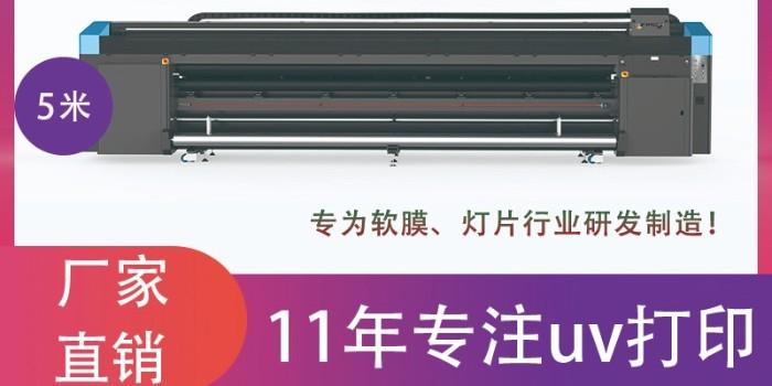 5米uv卷材打印机怎么样?值得买吗?