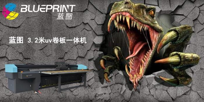 UV卷板一体机,3D立体画打印新应用--【蓝图uv机】