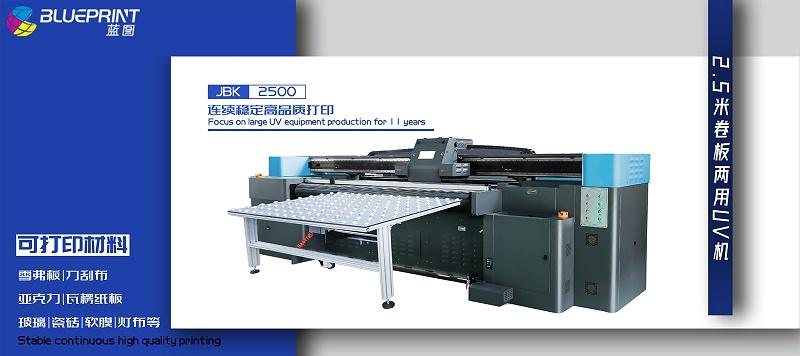 2.5米uv卷板一体打印机
