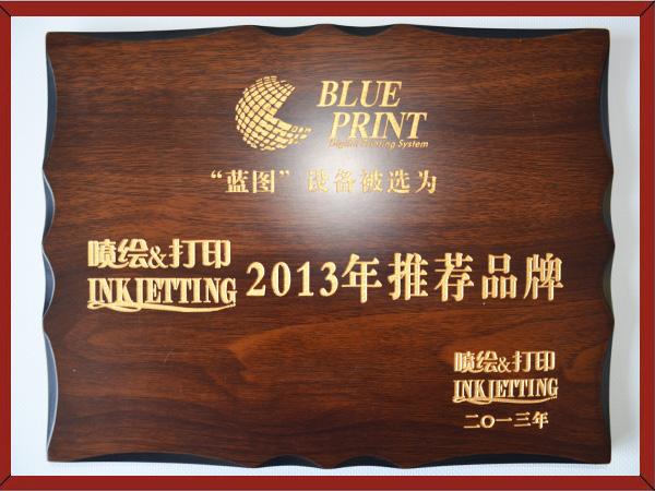 蓝图喷绘&打印2013年推荐品牌