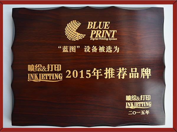 蓝图喷绘&打印2015年推荐品牌