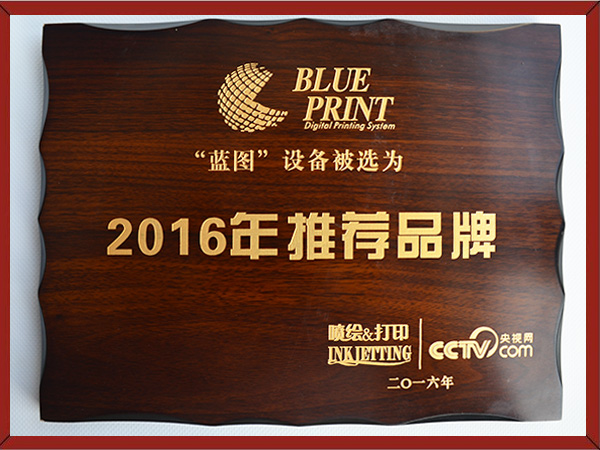 蓝图喷绘&打印2016年推荐品牌