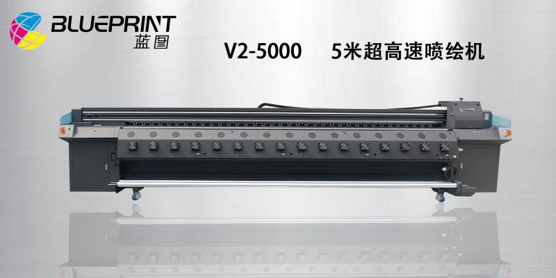 蓝图V2-5000高速5米喷绘机