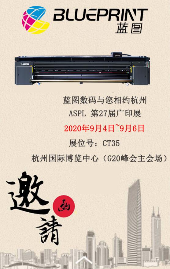 杭州广告展