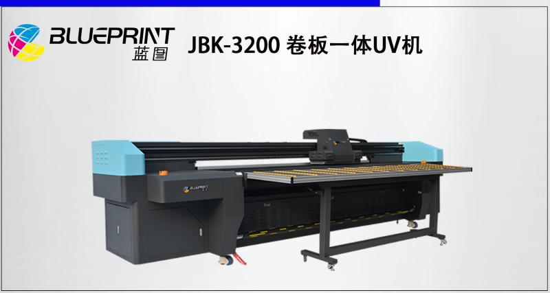 蓝图JBK-3200卷板一体uv机
