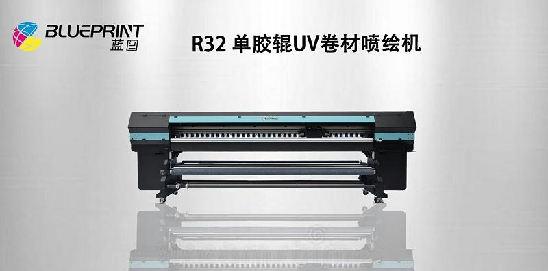蓝图R32 卷材uv机