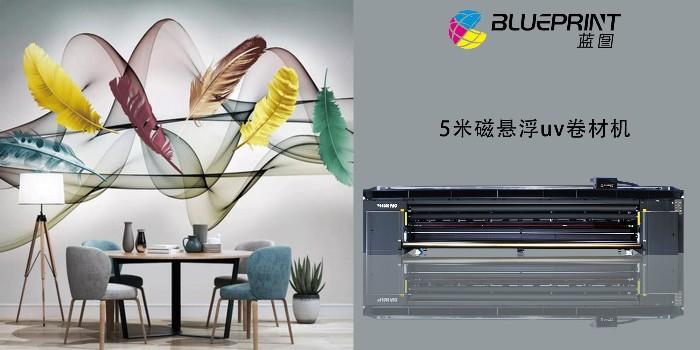 UV墙布打印在装修中的应用技巧--【蓝图uv机】