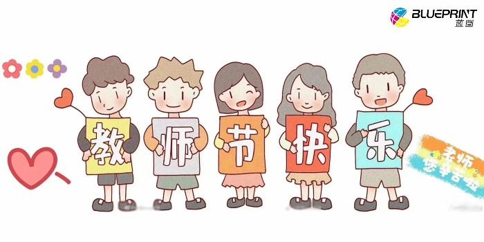 一年一度,教师节快乐--【蓝图uv机】