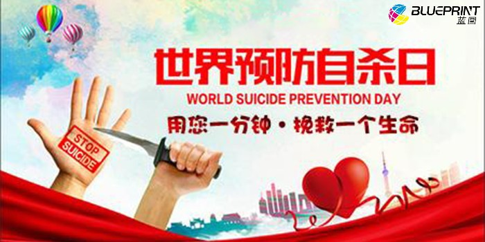 """紧紧抓住""""松开的手"""",世界预防自杀日--【蓝图uv机】"""