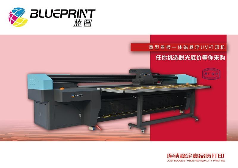 3.2米uv卷板一体打印机