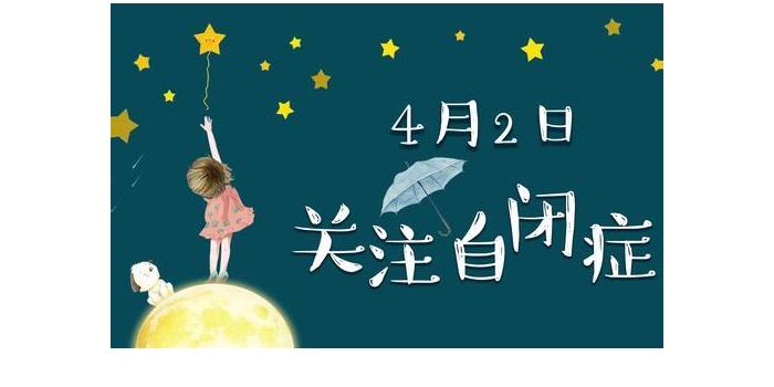 """世界自闭症关注日,关注""""星星的孩子""""-【蓝图uv机】"""