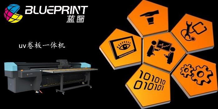UV平板打印机和UV卷平一体打印机有什么区别--【蓝图uv机】