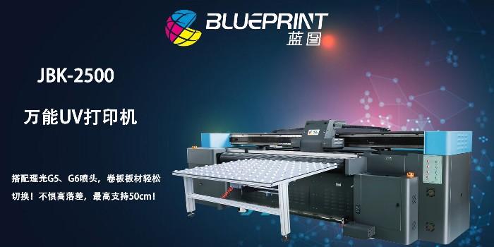 万能uv打印机多少钱--【蓝图UV机】