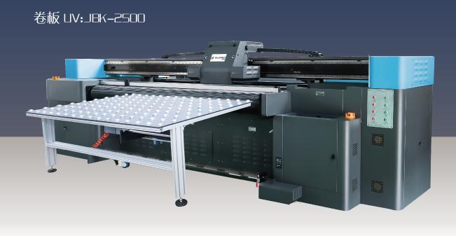 蓝图JBK-2500 uv网带打印机