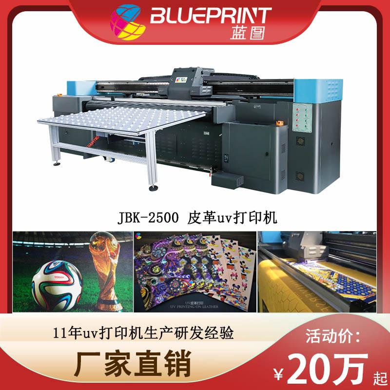 皮革uv打印机