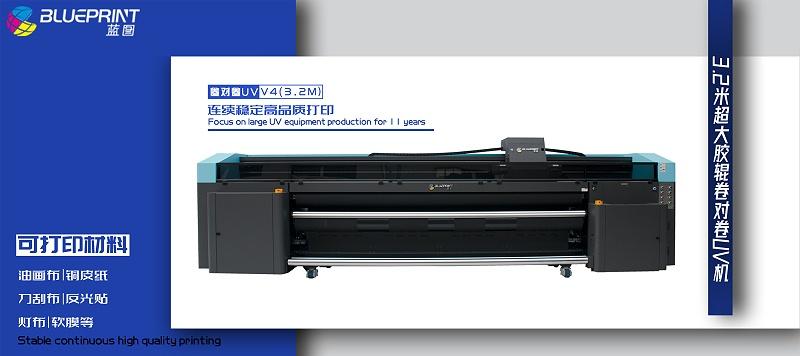 3.2米超大胶辊卷对卷UV机