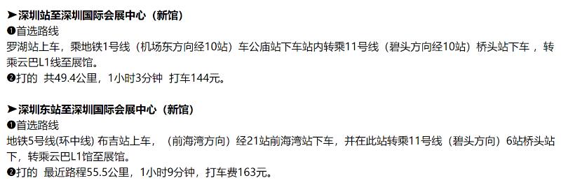 深圳展会交通2