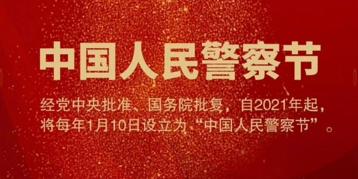 今天,他们第一次迎来了属于自己的节日——中国人民警察节!