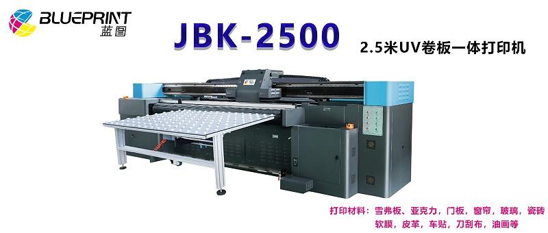2.5米UV平板机