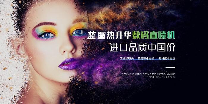 2021年5月21日-23日新疆展会预告-【蓝图UV机】
