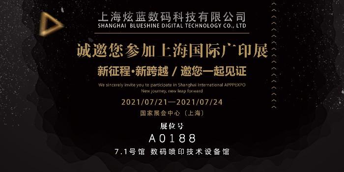 展会诚邀|2021年第29届上海国际广印展,倒计时10天-【蓝图uv机】